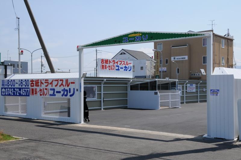 田原本町にオープンいたしました_f0139292_16483376.jpg