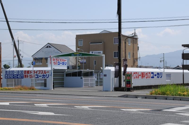 田原本町にオープンいたしました_f0139292_1793644.jpg