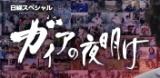 BSジャパンで当店が放映されます!_c0113001_14413036.jpg
