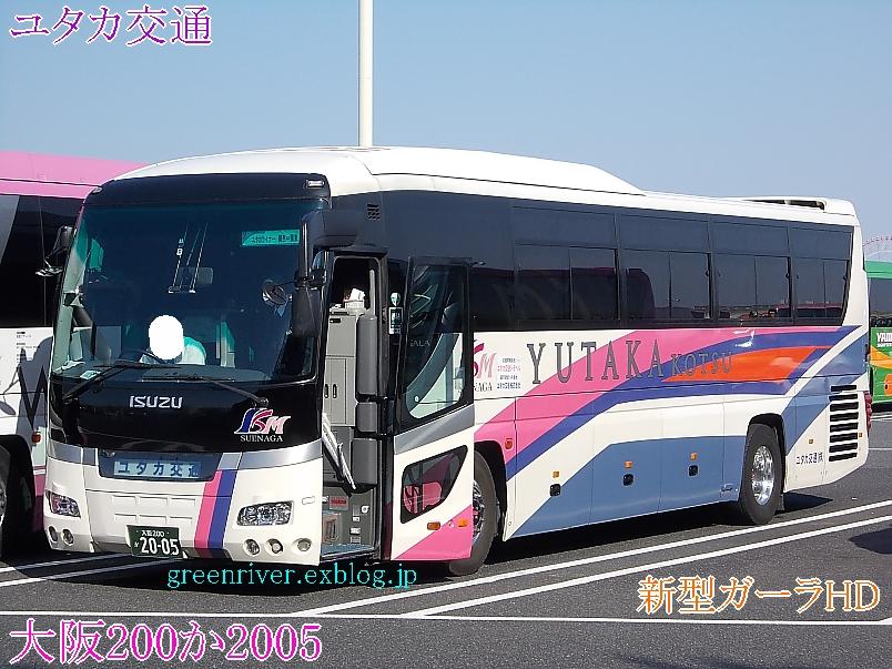ユタカ交通 2005_e0004218_1058547.jpg
