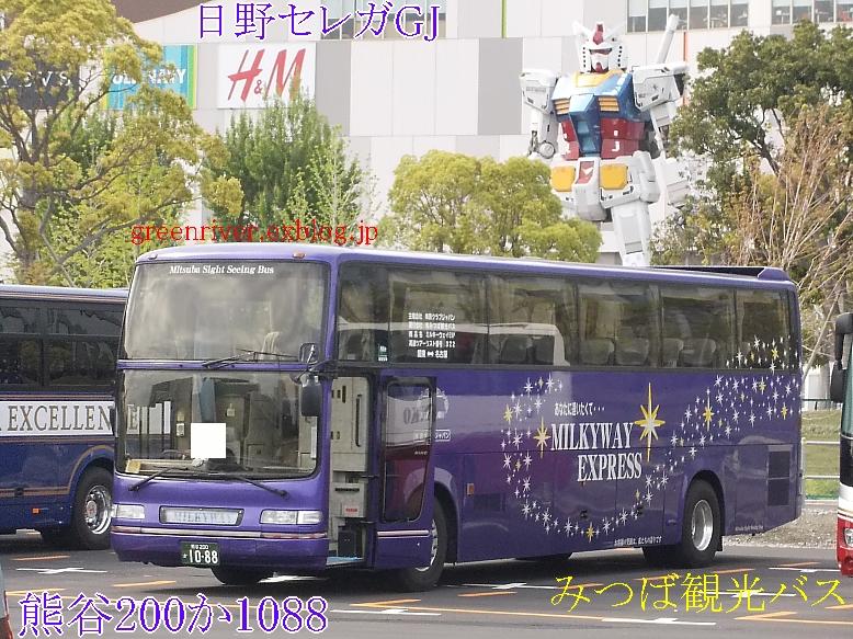 みつば観光バス 1088_e0004218_11144234.jpg