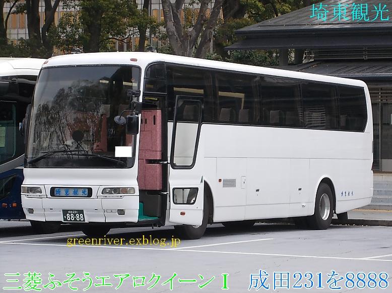 埼東観光 231を8888_e0004218_11265617.jpg