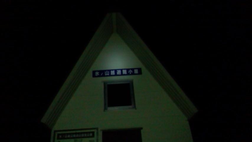 氷ノ山御来光ツアー【2013・6/8】_f0101226_1444684.jpg