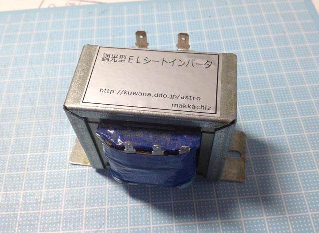調光型ELインバータ (USB) バージョン2_c0061727_9275938.jpg