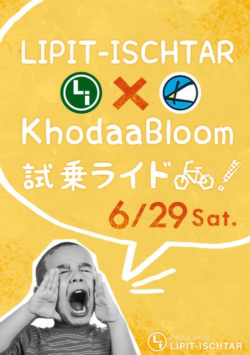「LIPIT-ISCHTAR」×「KhodaaBloom」試乗ライド 2nd_b0212032_21442824.jpg