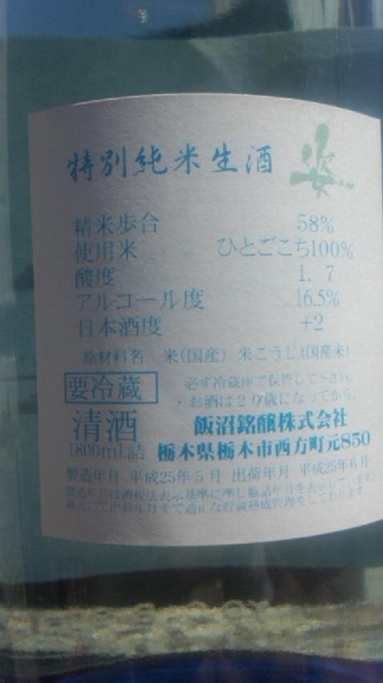【日本酒】 浴衣すがた 特別純米生酒 ひとごこち 限定 24BY_e0173738_1085786.jpg