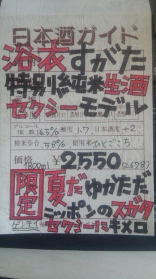 【日本酒】 浴衣すがた 特別純米生酒 ひとごこち 限定 24BY_e0173738_10976.jpg