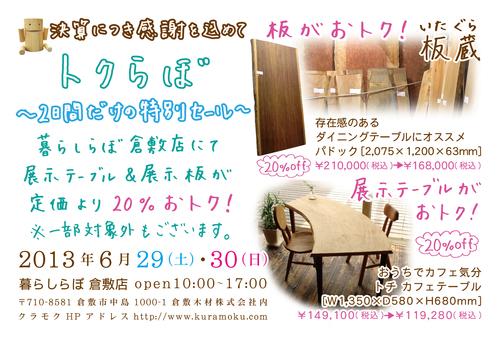 トクらぼ お知らせ vol.2_b0211845_16422046.jpg