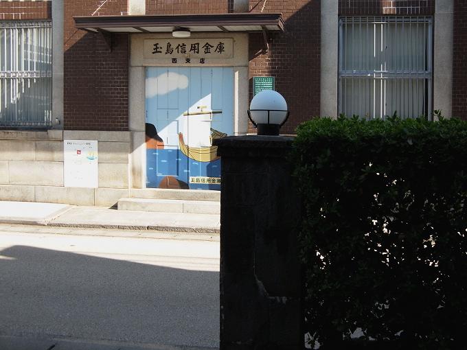 玉島信用金庫玉島西支店(旧安田銀行玉島支店)_f0116479_2163578.jpg