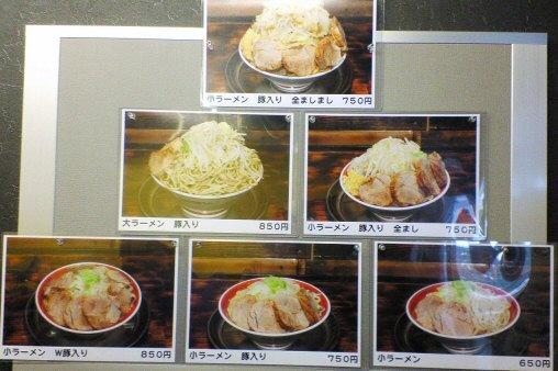 麺 でる 南大沢