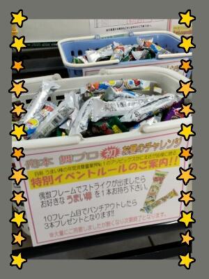 お昼のチャレンジ in かにえボウル_c0280087_18135614.jpg