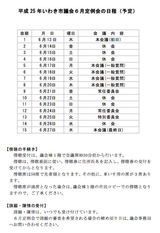 市議会6月定例会の日程と議案_e0068696_11102131.png