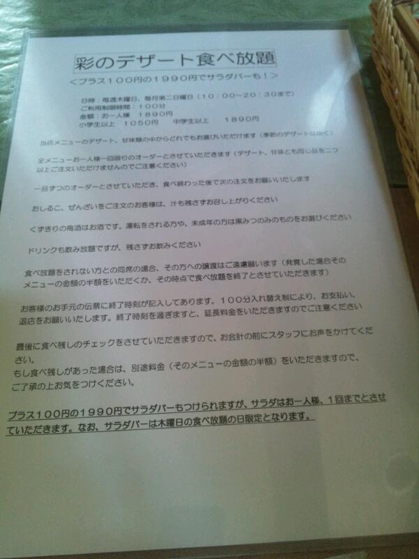 甘茶や彩_f0076001_23272838.jpg