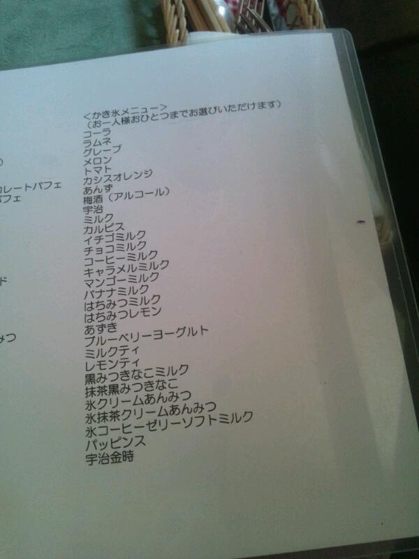 甘茶や彩_f0076001_2329663.jpg