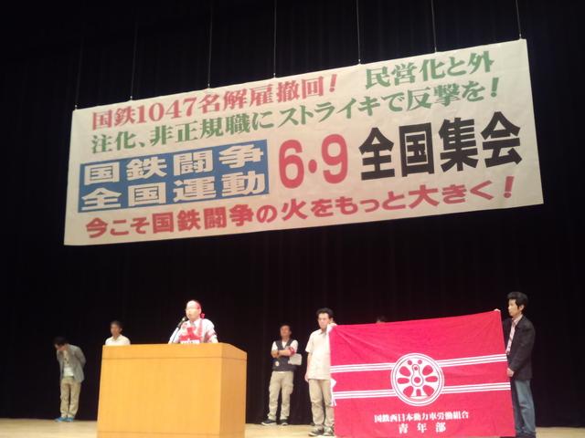 6・9国鉄集会で赤松副委員長が発言_d0155415_15223148.jpg