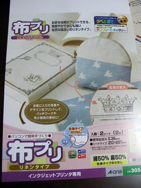 布タグ作り_f0129726_1525088.jpg