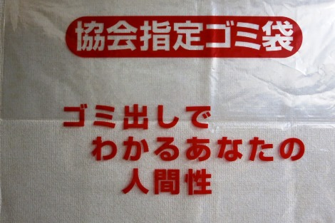 たかがゴミ袋、されどゴミ袋 パート2_a0259130_21184128.jpg