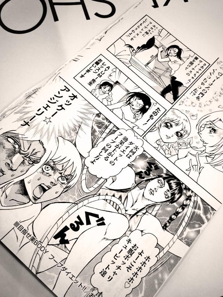 柴田亜美さんに漫画化されるとか_b0171831_1454978.jpg