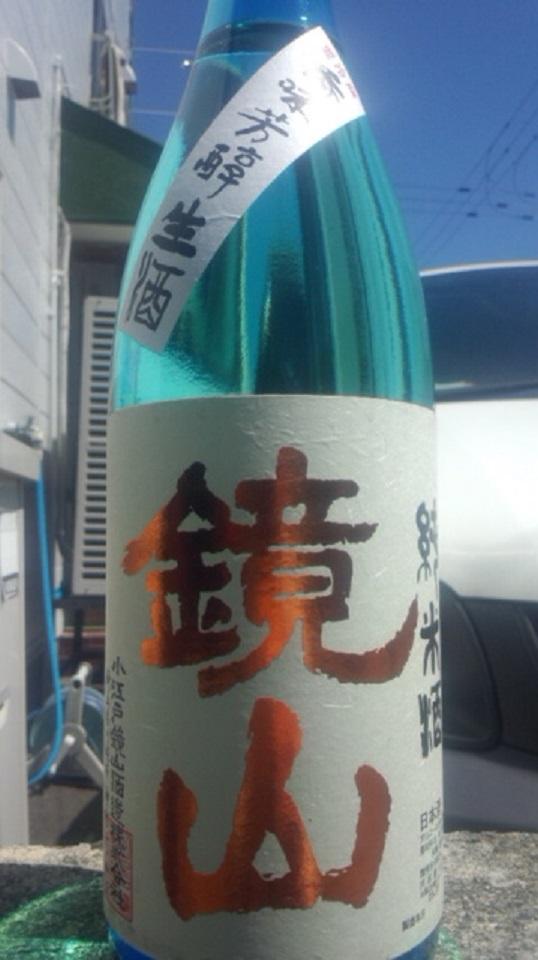 【日本酒】 鏡山 香味芳醇 純米生酒 さけ武蔵60 限定 24BY_e0173738_10132185.jpg