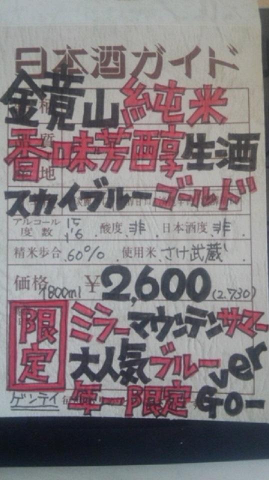 【日本酒】 鏡山 香味芳醇 純米生酒 さけ武蔵60 限定 24BY_e0173738_10135242.jpg