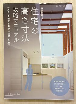住宅の高さ寸法攻略マニュアル_d0017039_182430.jpg