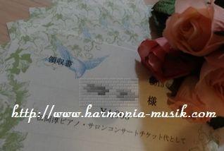 ピアノコンサート☆チケット管理_d0165645_7472769.jpg
