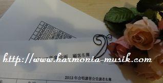 ピアノコンサート☆チケット管理_d0165645_803623.jpg