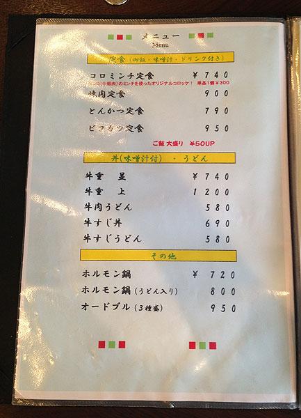 レストハウス グリゥック @ 神戸 西区_e0024756_12284323.jpg