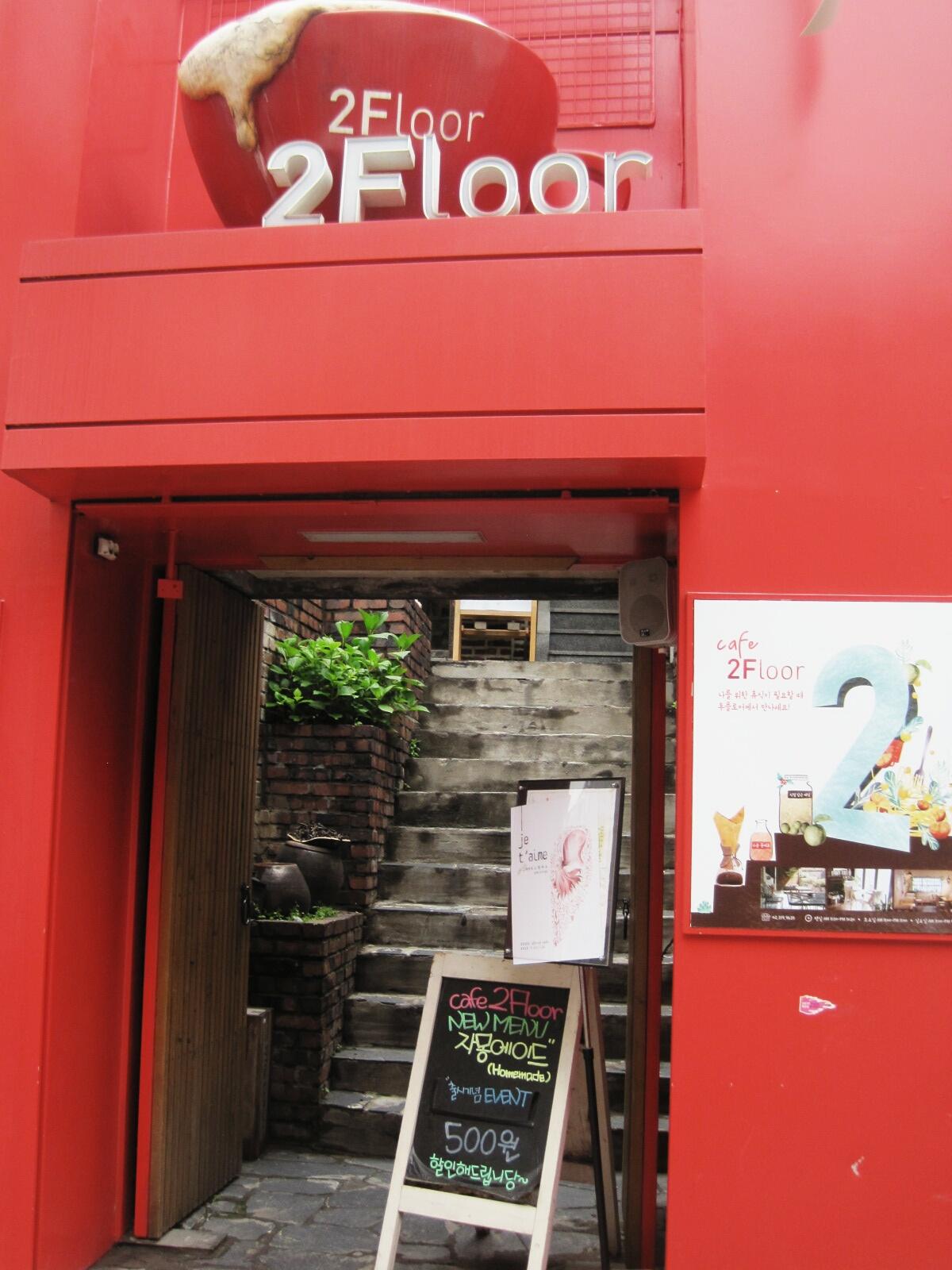 食いしん坊ふたり旅<5月・ソウル> 10☆新緑の南山~素敵カフェ_f0236260_22332341.jpg