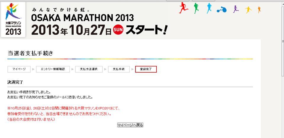 2013大阪マラソン出走します_c0105280_1094784.jpg