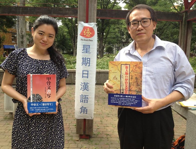 今天参加@東京漢語角 的朋友中,还有一对同时出版了日文书籍的华人朋友。_d0027795_17462960.jpg