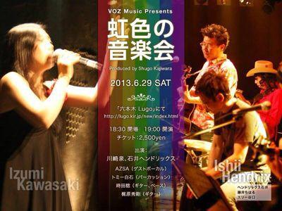 6月29日 石井ヘンドリックスライブのお知らせ!_c0063905_8293161.jpg