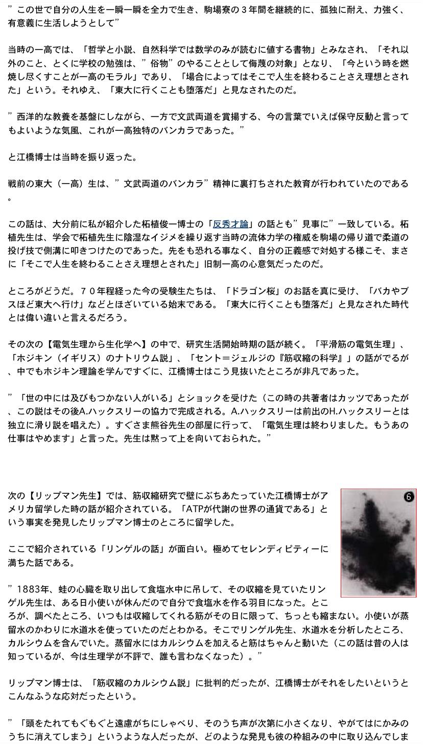 昔のブログから:「カルシウムと私」_e0171614_8322577.jpg