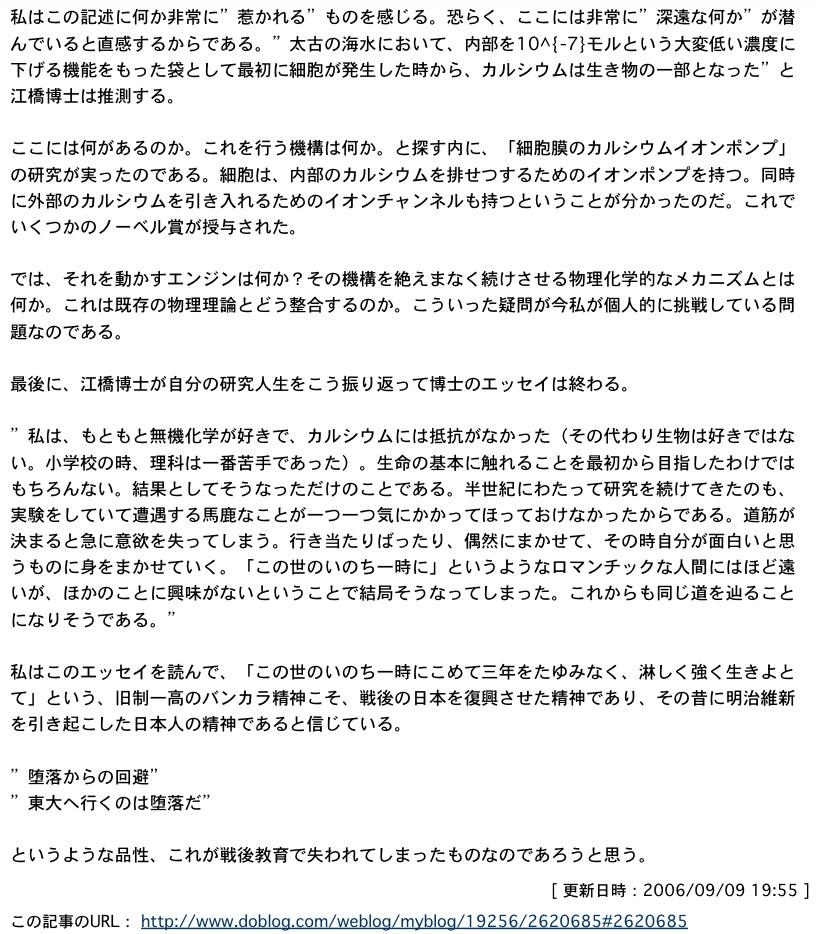 昔のブログから:「カルシウムと私」_e0171614_832845.jpg