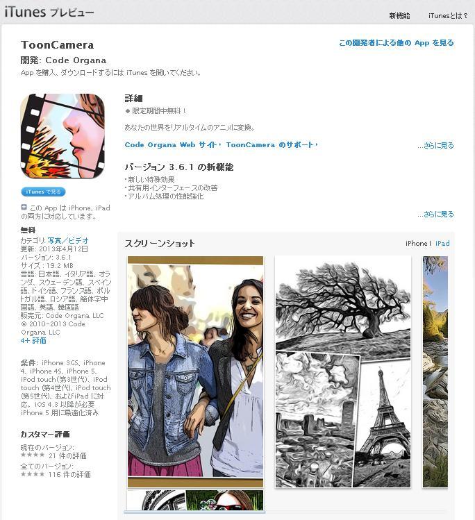 無料になっているトイカメラアプリと手稲の残雪_c0025115_1914014.jpg