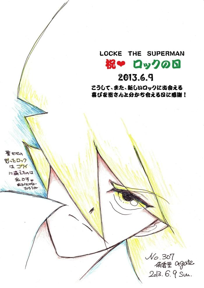 祝♪超人ロックの日♪_e0121917_19482416.jpg