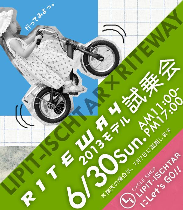 『RITEWAYライトウェイ』2013モデル試乗会_b0212032_2127548.jpg