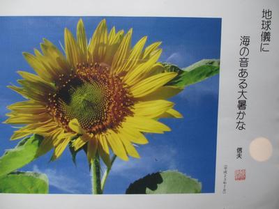 写俳展_f0289632_071798.jpg