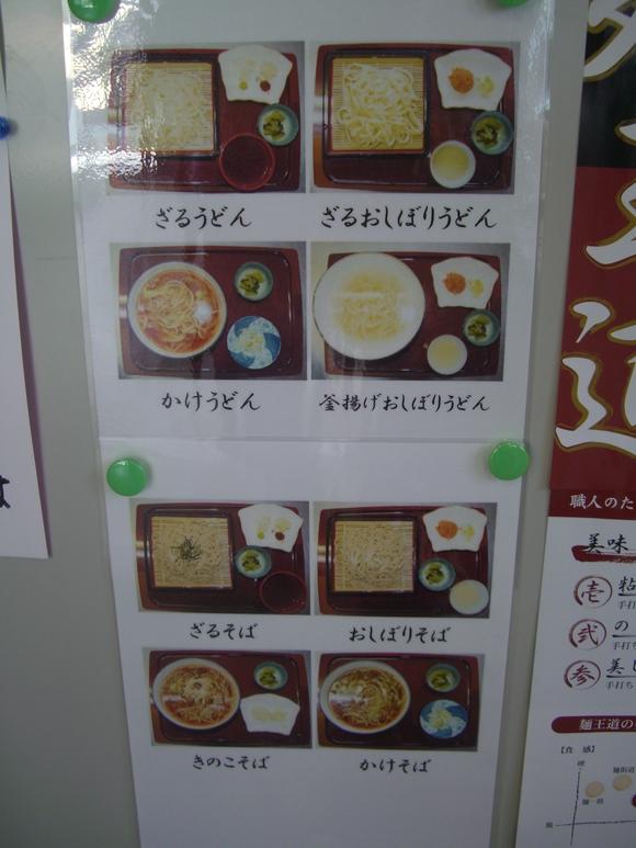 新しい信州蕎麦_e0173239_1864431.jpg