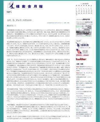 『新宿ダンボール村』模索舎さん、恵文社バンビオ店さんにて発売中です!_c0069047_11274871.jpg