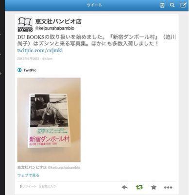 『新宿ダンボール村』模索舎さん、恵文社バンビオ店さんにて発売中です!_c0069047_11274948.jpg