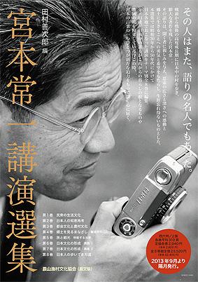 『宮本常一講演選集』9月刊行、編集作業佳境_c0042548_945327.jpg