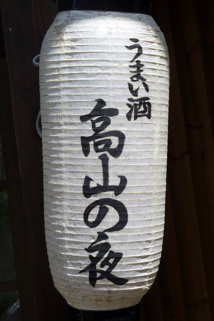 飛騨高山の旅 9_b0093088_826587.jpg