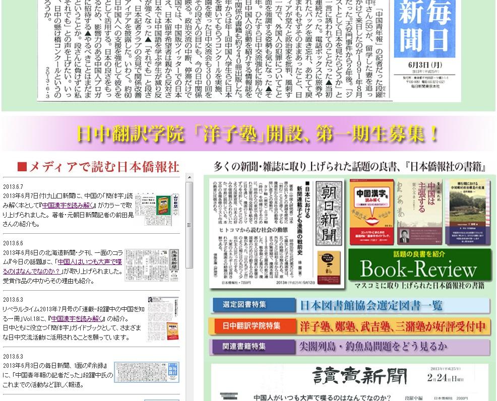 読売朝日毎日、日本僑報社の書籍と活動を連続取り上げて頂き、感無量です_d0027795_18142873.jpg