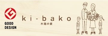 ki-bako-est しあわせの鳥の家・HPで見学会_d0087595_9595954.jpg