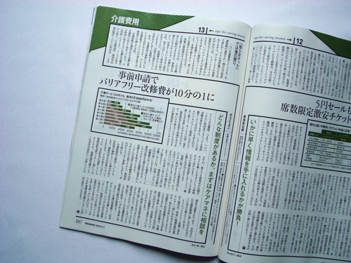 プレジデント2013 7.1号 特集『お金の新常識55』_c0134902_15494875.jpg