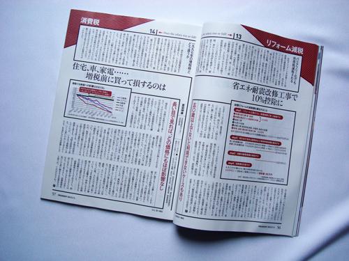 プレジデント2013 7.1号 特集『お金の新常識55』_c0134902_1623075.jpg