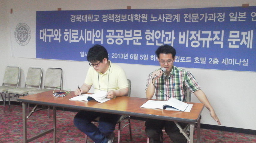 広島とテグ(韓国)の労働者意見交換会_d0155415_19254123.jpg