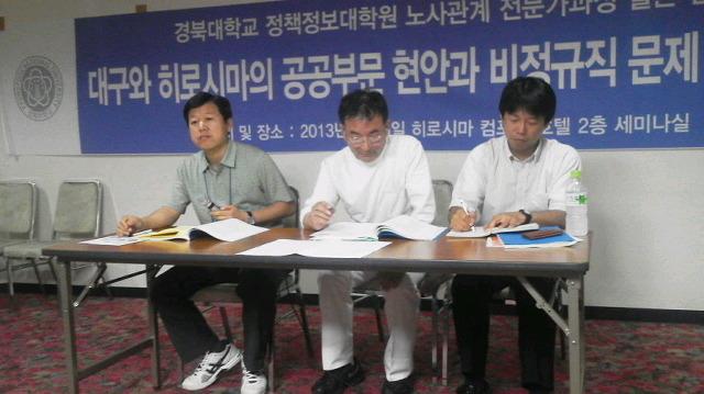 広島とテグ(韓国)の労働者意見交換会_d0155415_19254560.jpg