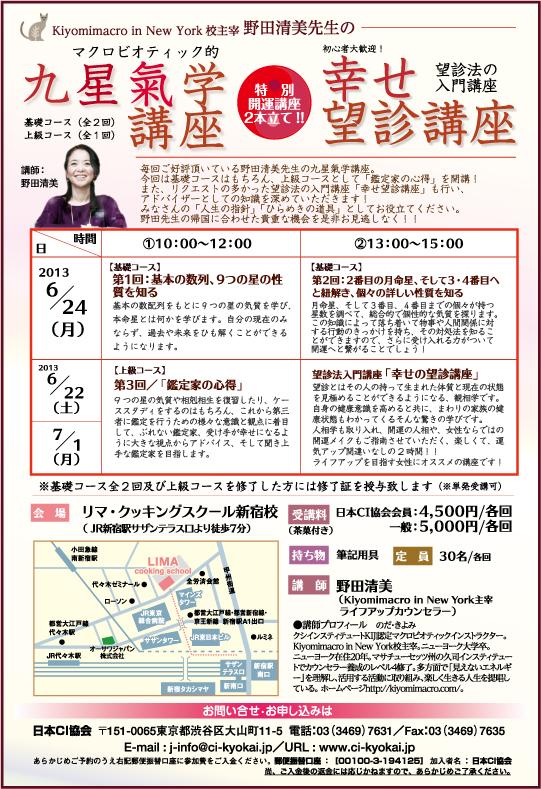 サンフランシスコと日本での活動お知らせ〜_f0095325_11232556.jpg